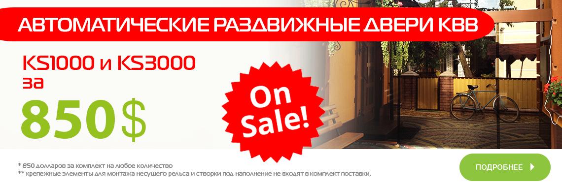 Автоматические двери КВВ KS1000 и KS3000 за 850 долларов!