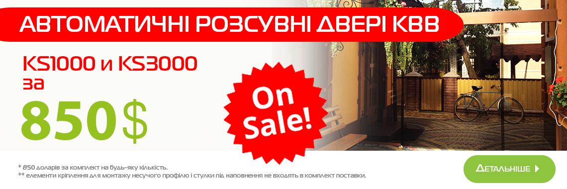 Автоматичні двері КВВ KS1000 та KS3000 за 850 доларів!