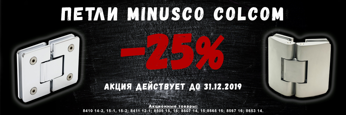Скидка 25% на Петли Minusco Colcom!