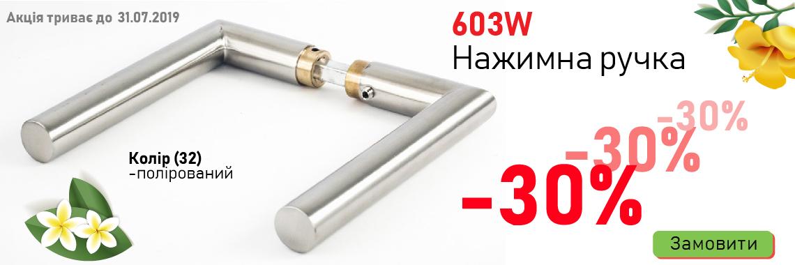 Нажимна ручка 603W зі знижкою 30%