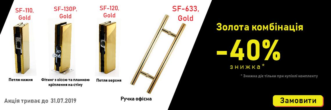 Золота комбінація зі знижкою 40%!