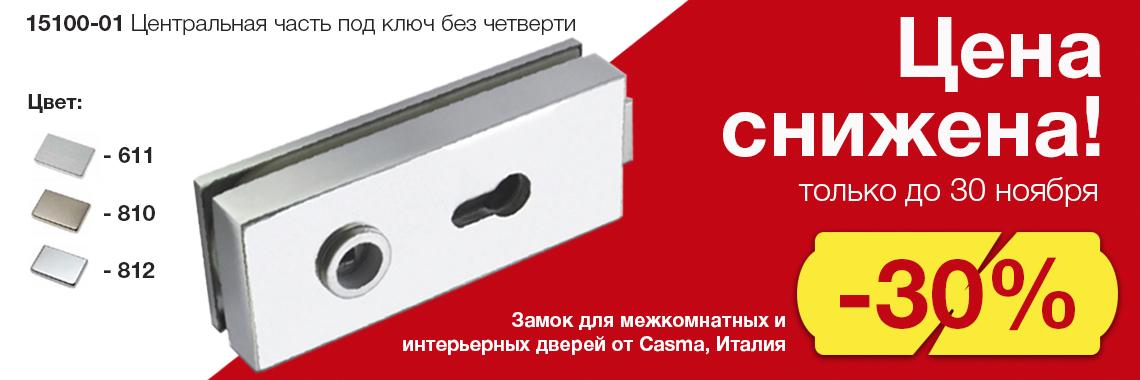 15100-01 Центральная часть под ключ без четверти со скидкой 30%