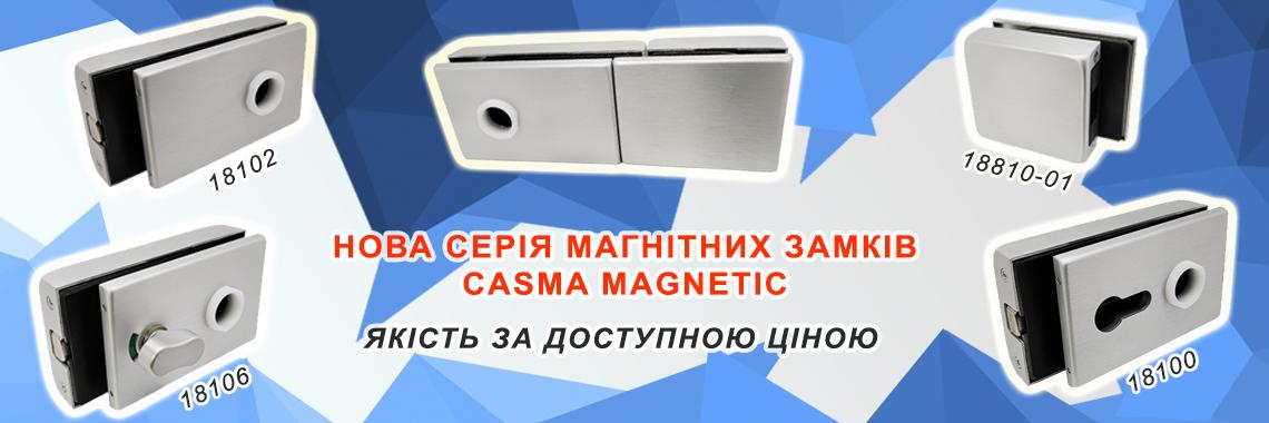Інноваційні магнітні замки від італійського виробника Casma
