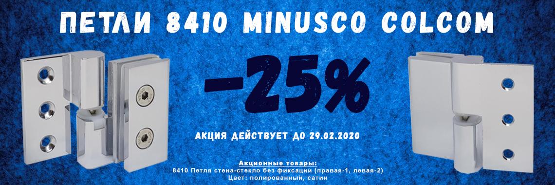 -25% на петли 8410