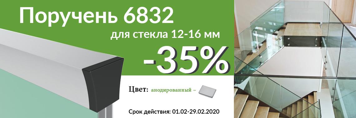 -35% на поручень 6832