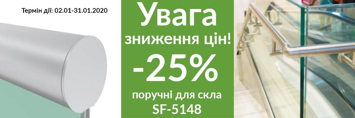 -25% на поручень SF-5148