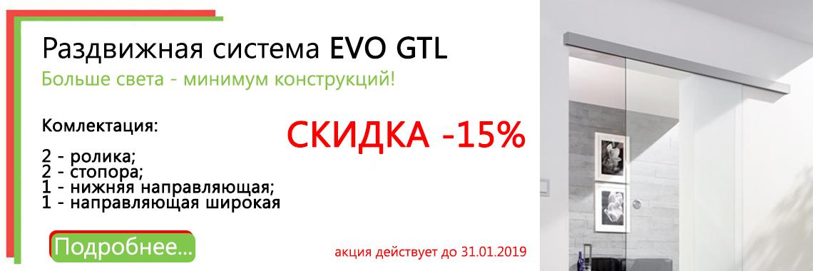 Скидка 15% на Раздвижную систему EVO GTL!