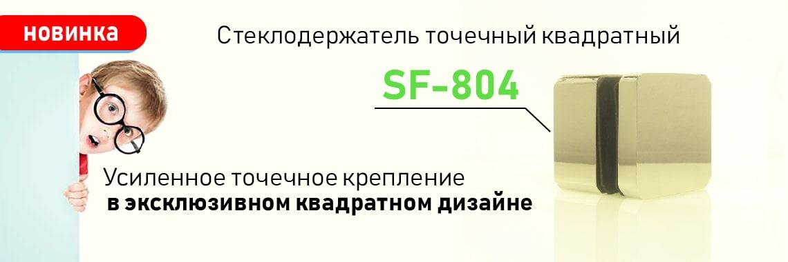 Новинка! SF-804 Стеклодержатель точечный квадратный