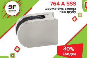 - 30% на держатель стекла под трубу SF-764A, SSS