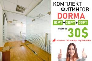 Комплект фитингов Dorma 10PT+20PT+30PT всего за 30 долларов
