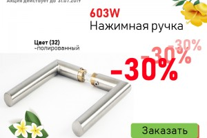 Нажимная ручка 603W  со скидкой 30%