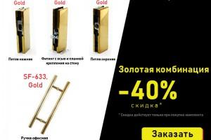 Золотая комбинация со скидкой 40%!