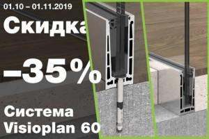Скидка 35% на систему Visioplan 60!