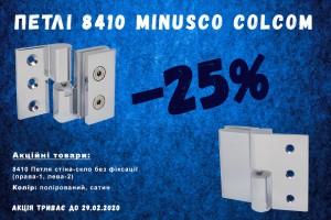 -25% на петлі 8410 Minusco Colcom