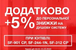 +5% дополнительно на душевые системы!