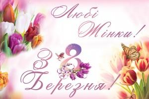 Любі жінки, вітаємо вас з 8 березня!