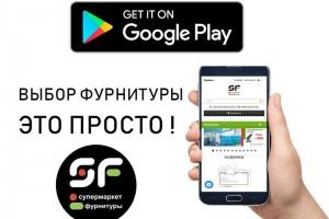 Приложение для покупки фурнитуры в режиме онлайн