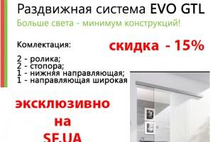 Раздвижная система EVO GTL! Скидка 15%!
