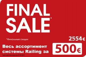 Финальная распродажа Railing!