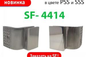 Итальянский дизайн и нержавеющая сталь! Новинка SF-4414!