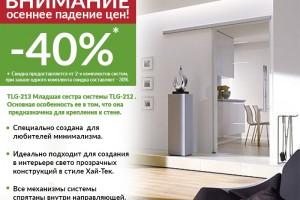 Осеннее падение цен! -40% на систему TLG-213!