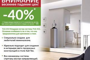 Весеннее падение цен! -40% на систему TLG-213!