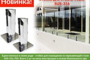 Новинка! Стойка для стекла V320, SUS-316