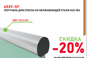 Поручни для стекла из нержавеющей стали марки SUS-304 со скидкой 20%