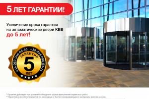 Увеличение срока гарантии на автоматические двери KBB до 5 лет!