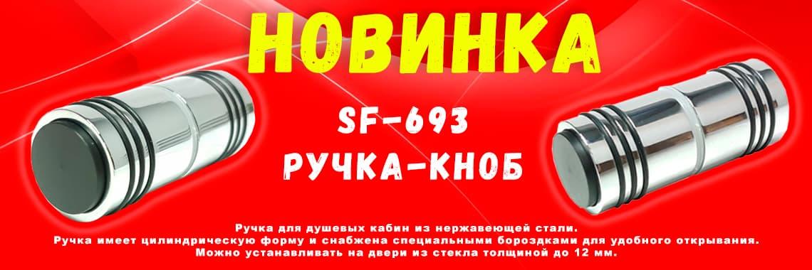 Новинка - ручка-кноб SF-693!