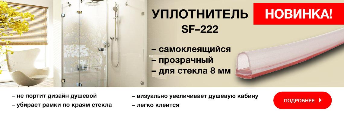 Новый уплотнитель SF-222