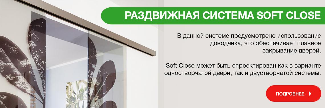 Новая раздвижная система Soft Close