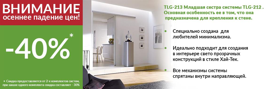 TLG-213