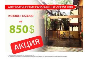 Автоматические раздвижные двери КВВ KS1000 и KS3000 850 долларов за комплект