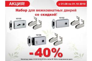 Набор для межкомнатных дверей -40%