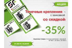 Точечные крепления со скидкой 35%