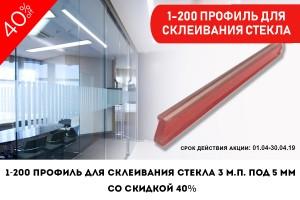 1-200 Профиль для склеивания стекла 3 м.п. под 5 мм со скидкой 40%!