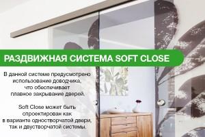 Новая раздвижная система Soft Close!